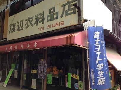 渡辺衣料店外観ペイント