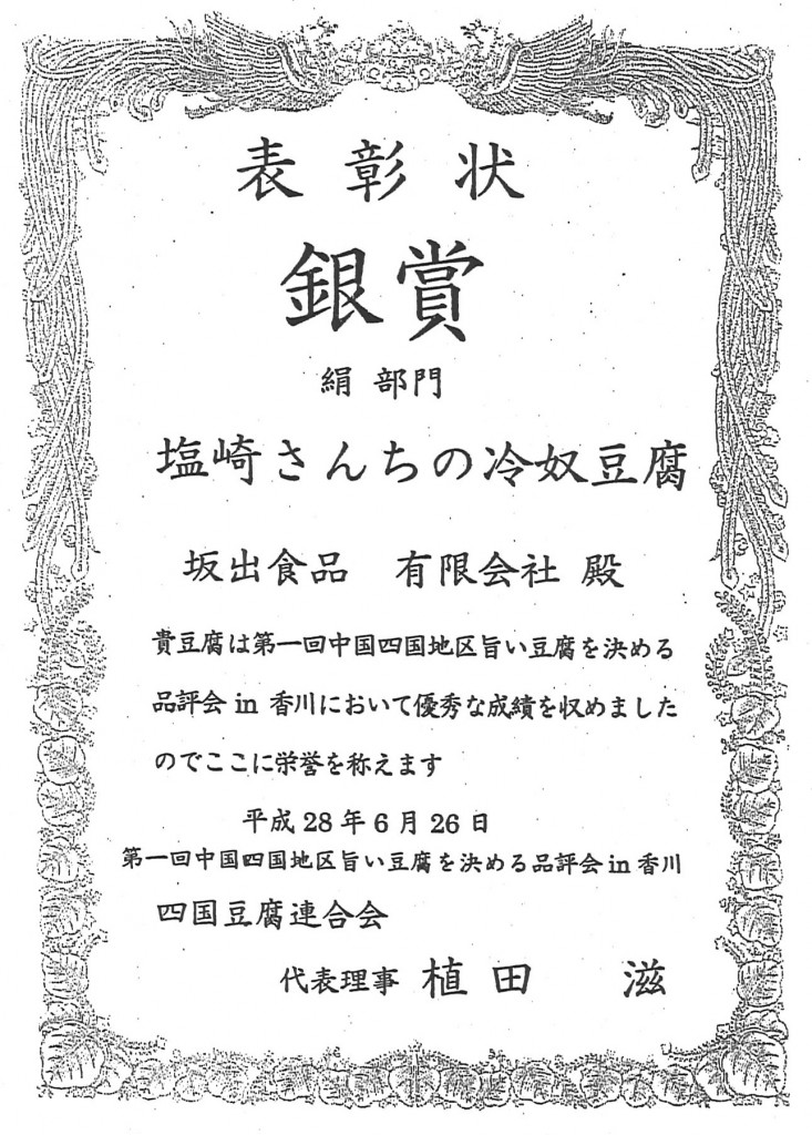 銀賞「塩崎さんちの冷奴」